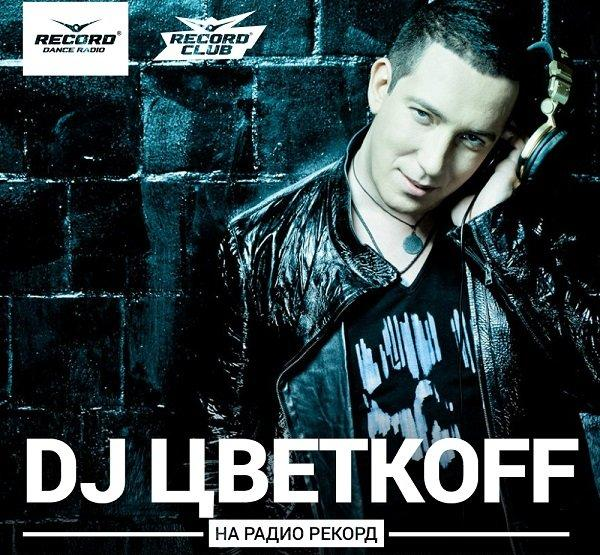 DJ Цветкoff - Record Club #425-426, 428-429, 431-432, 434-435 [09.01-31.01] (2018) MP3