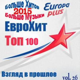 VA - Europa Plus Euro Hit Top-100 Взгляд в прошлое (vol.26) (2019) MP3