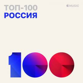 VA - Топ 100 Apple Music Россия [02.10.2019] (2019) MP3