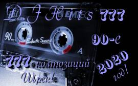 VA - DJ Hits: 1990-2020 (2020) MP3